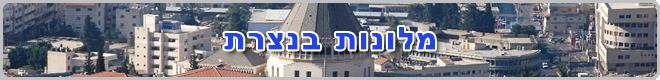 מלונות בנצרת, מעלות, בית שאן
