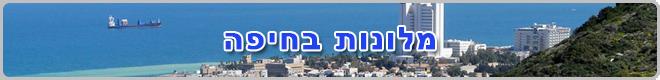 מלונות בחיפה והסביבה